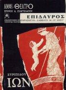 Griekse tragedies en komedies